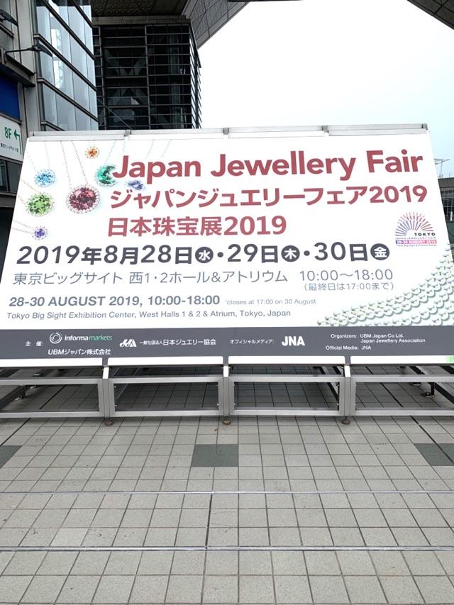 ジャパンジュエリーフェア2019に行ってきました